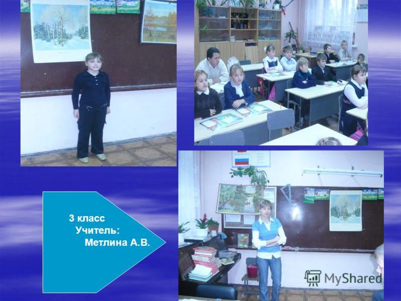 3 класс Учитель: Метлина А.В.