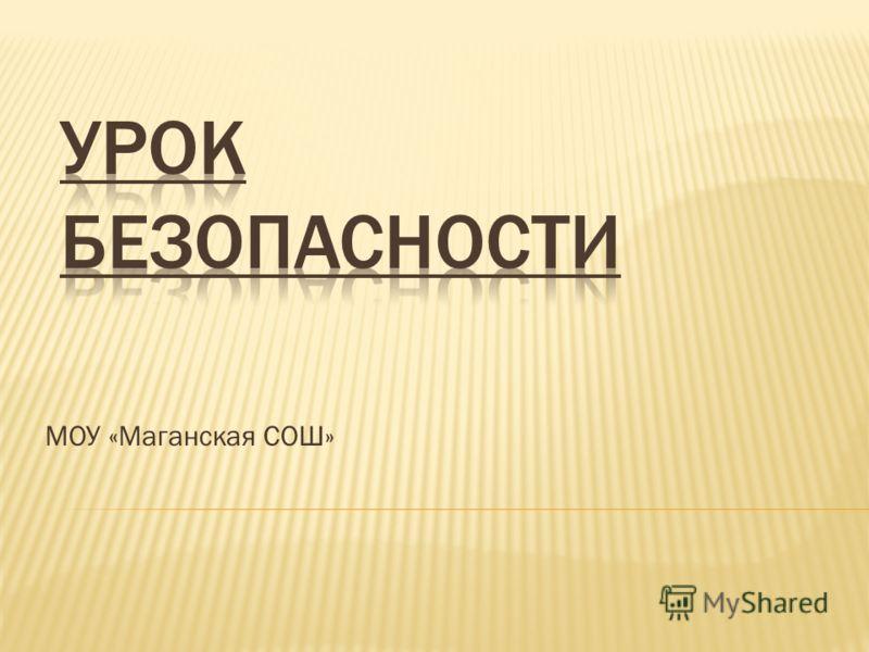 МОУ «Маганская СОШ»