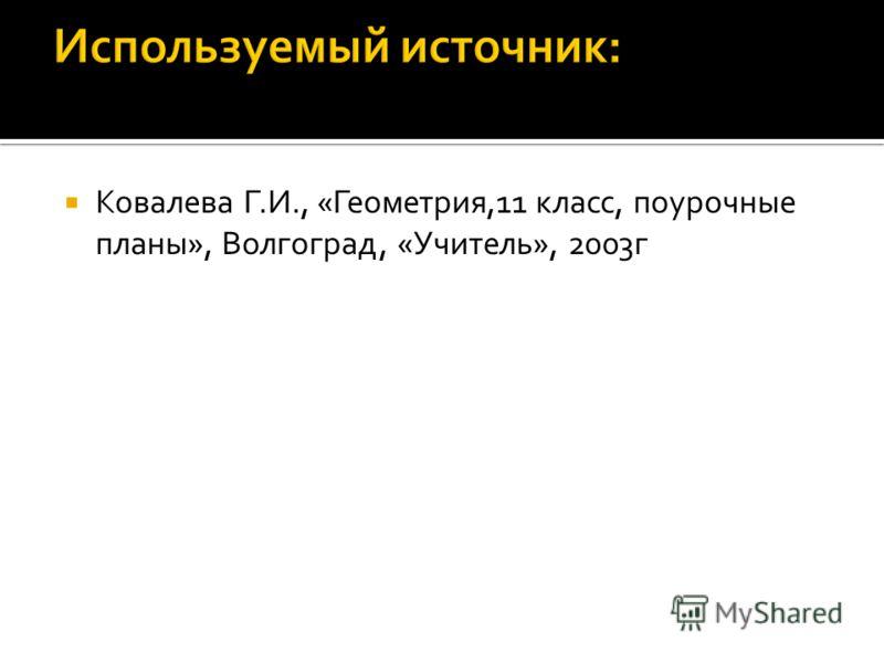 Ковалева Г.И., «Геометрия,11 класс, поурочные планы», Волгоград, «Учитель», 2003г