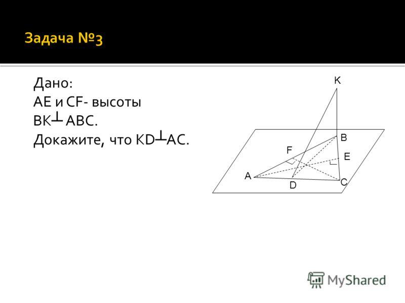 Дано: АЕ и СF- высоты ВK ABC. Докажите, что KD AC. D C E B K A F