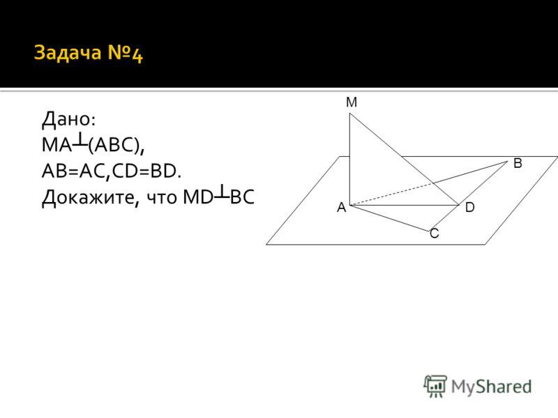 Дано: МА (АВС), АВ=АС,CD=BD. Докажите, что MD BC A B C D M