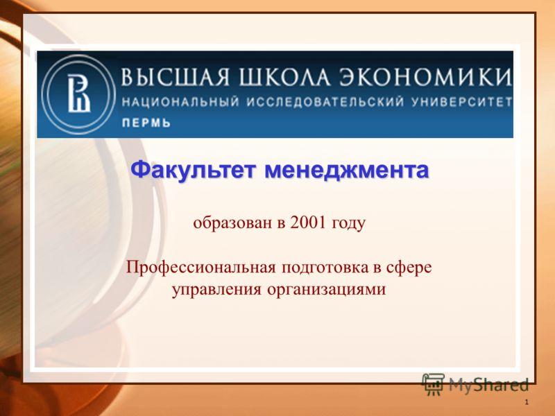 1 Факультет менеджмента образован в 2001 году Профессиональная подготовка в сфере управления организациями