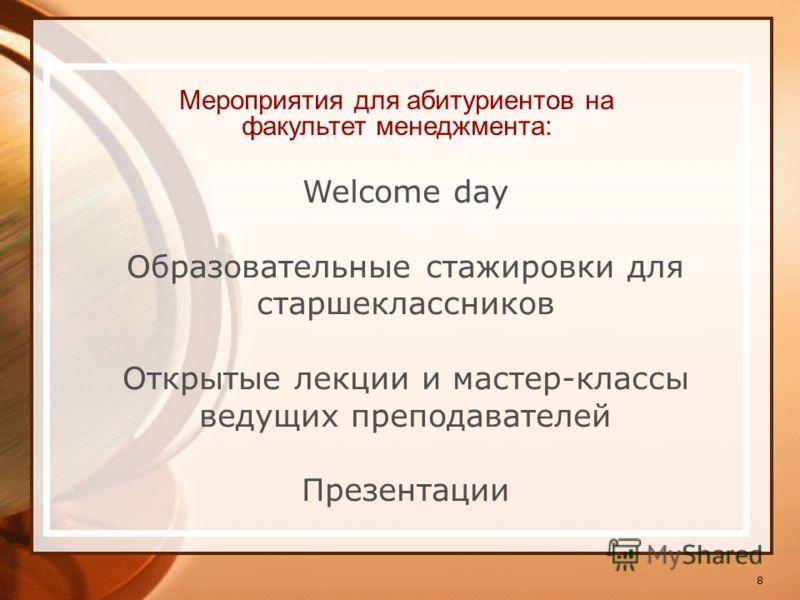 8 Welcome day Образовательные стажировки для старшеклассников Открытые лекции и мастер-классы ведущих преподавателей Презентации Мероприятия для абитуриентов на факультет менеджмента:
