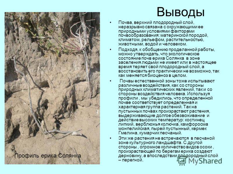 Выводы Почва, верхний плодородный слой, неразрывно связана с окружающими ее природными условиями факторами почвообразования: материнской породой, климатом, рельефом, растительностью, животными, водой и человеком. Подходя, к обобщению проделанной рабо