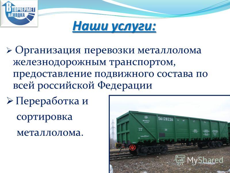 Наши услуги: Организация перевозки металлолома железнодорожным транспортом, предоставление подвижного состава по всей российской Федерации Переработка и сортировка металлолома.