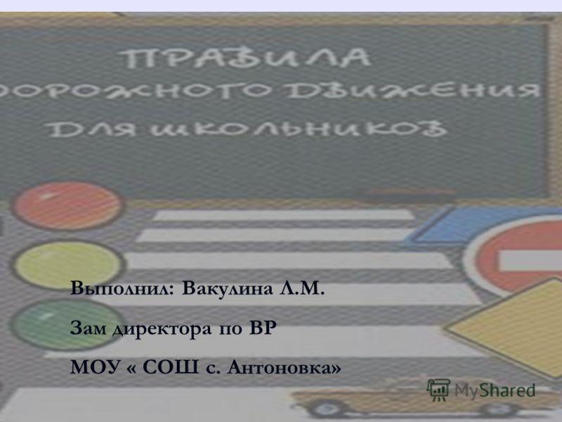 МОУ «СОШ Выполнил: Вакулина Л.М. Зам директора по ВР МОУ « СОШ с. Антоновка»