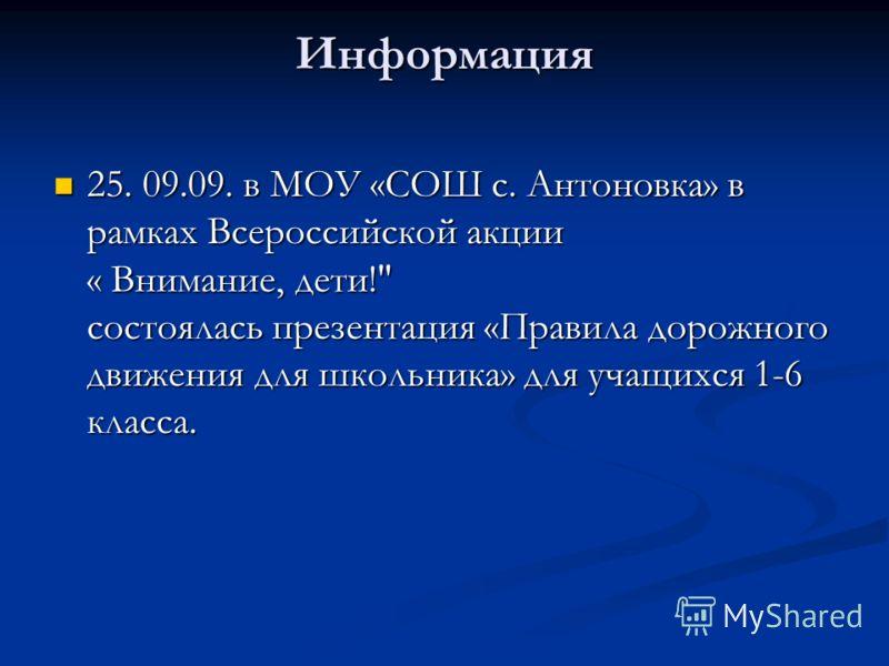 Информация 25. 09.09. в МОУ «СОШ с. Антоновка» в рамках Всероссийской акции « Внимание, дети!