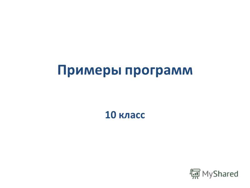 Примеры программ 10 класс