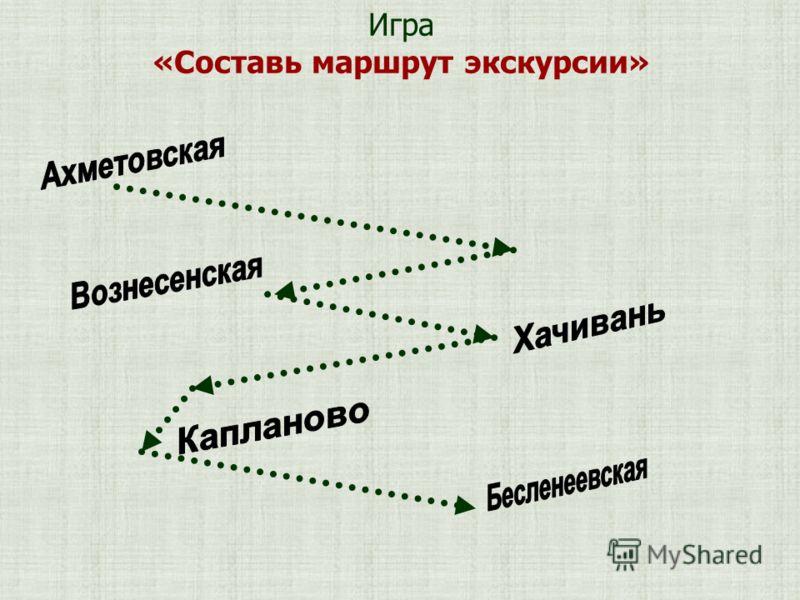 Игра «Составь маршрут экскурсии»