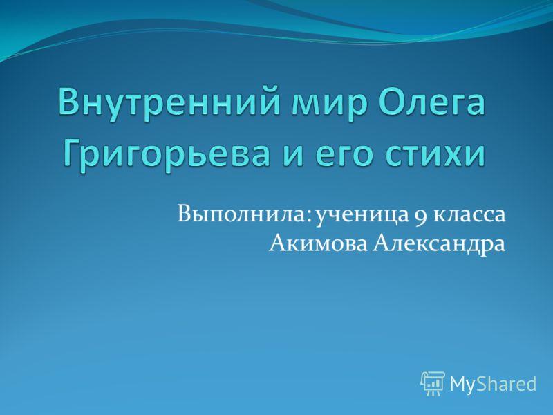 Выполнила: ученица 9 класса Акимова Александра