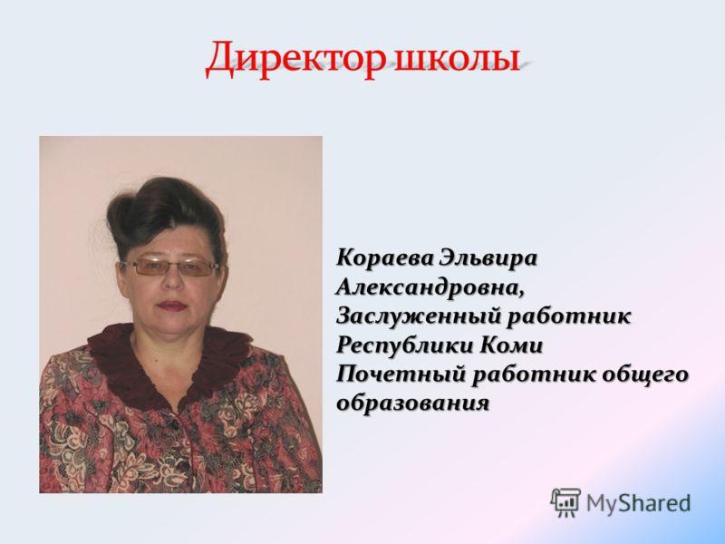 Кораева Эльвира Александровна, Заслуженный работник Республики Коми Почетный работник общего образования
