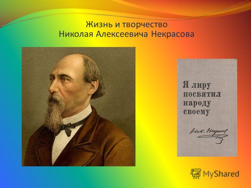 Жизнь и творчество Николая Алексеевича Некрасова