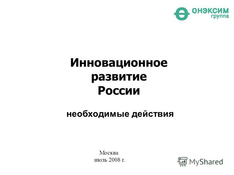 Инновационное развитие России необходимые действия Москва июль 2008 г.