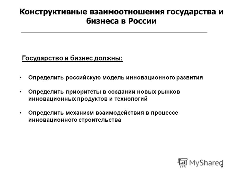 Определить российскую модель инновационного развития Определить приоритеты в создании новых рынков инновационных продуктов и технологий Определить механизм взаимодействия в процессе инновационного строительства Конструктивные взаимоотношения государс