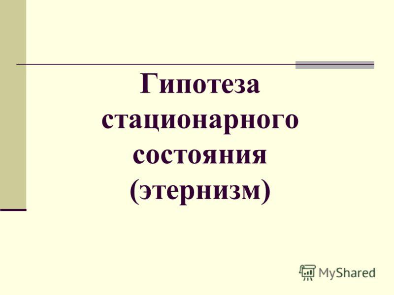 Гипотеза стационарного состояния (этернизм)
