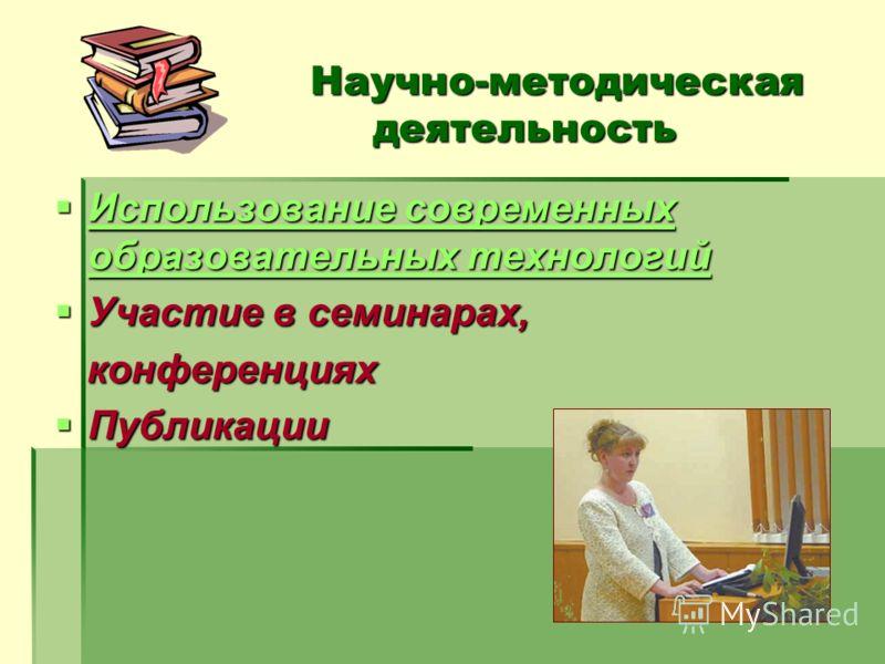 Научно-методическая деятельность Научно-методическая деятельность Использование современных образовательных технологий Использование современных образовательных технологий Использование современных образовательных технологий Использование современных