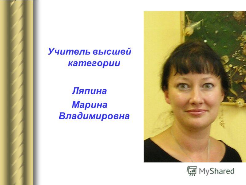 Учитель высшей категории Ляпина Марина Владимировна