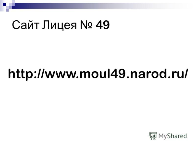 Сайт Лицея 49 http://www.moul49.narod.ru/