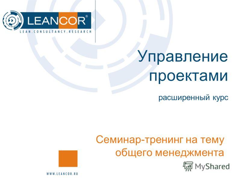 Управление проектами расширенный курс Семинар-тренинг на тему общего менеджмента