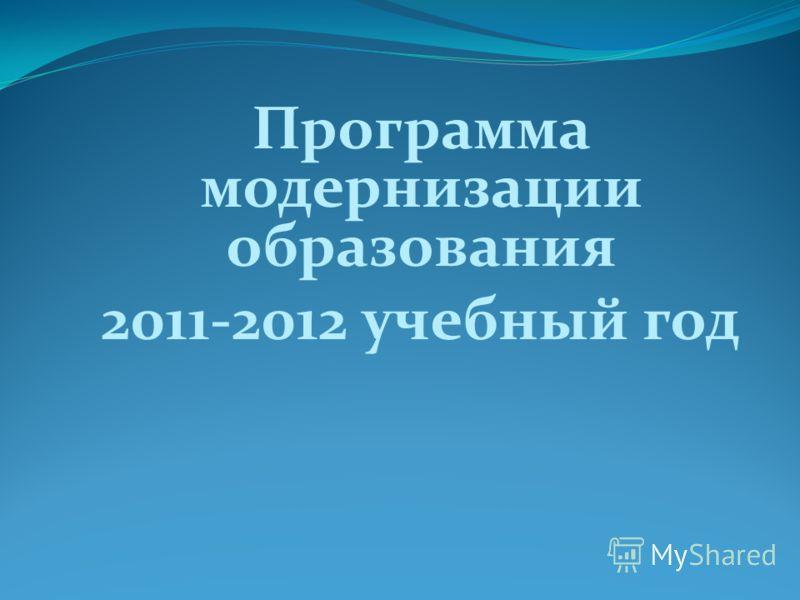 Программа модернизации образования 2011-2012 учебный год