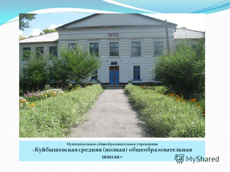 Муниципальное общеобразовательное учреждение « Куйбышевская средняя (полная) общеобразовательная школа»