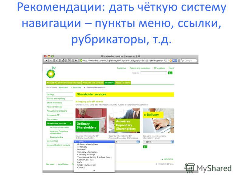 Рекомендации: дать чёткую систему навигации – пункты меню, ссылки, рубрикаторы, т.д.