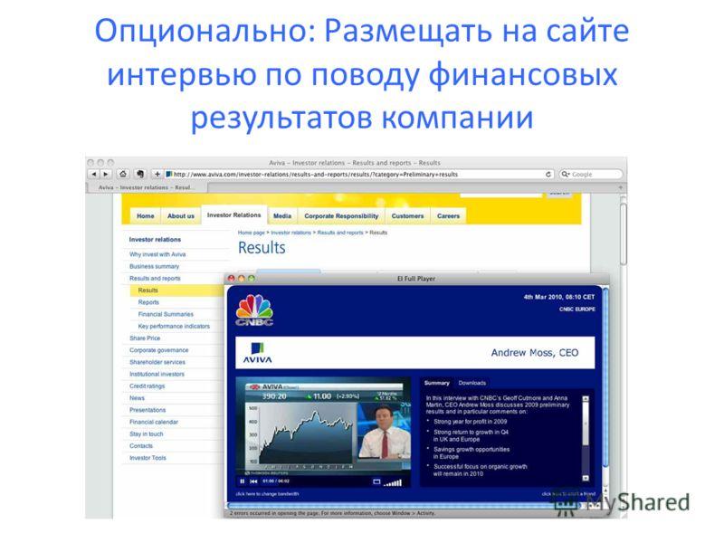 Опционально: Размещать на сайте интервью по поводу финансовых результатов компании