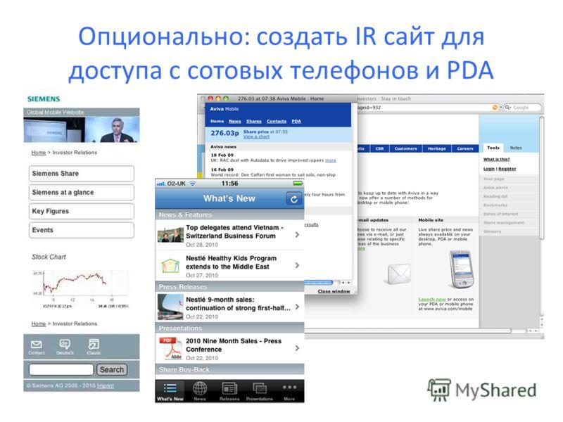 Опционально: создать IR сайт для доступа с сотовых телефонов и PDA