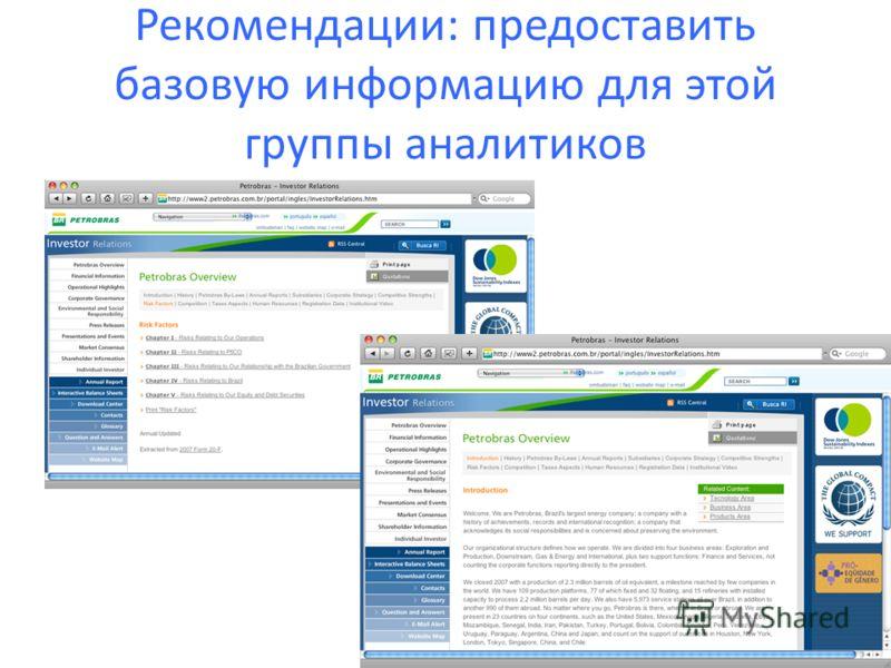 Рекомендации: предоставить базовую информацию для этой группы аналитиков