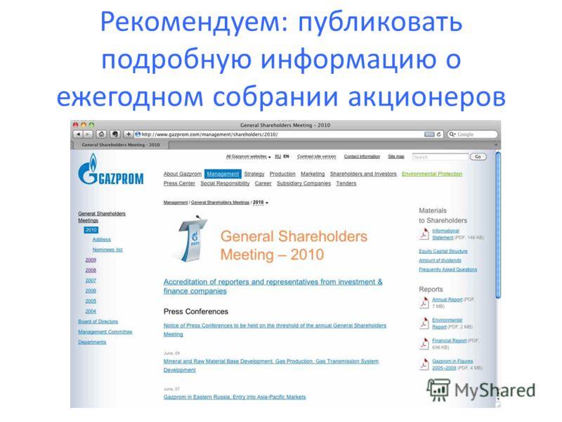Рекомендуем: публиковать подробную информацию о ежегодном собрании акционеров