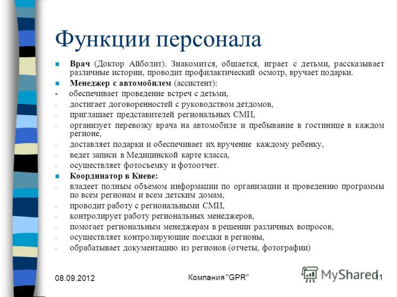 08.09.2012 Компания