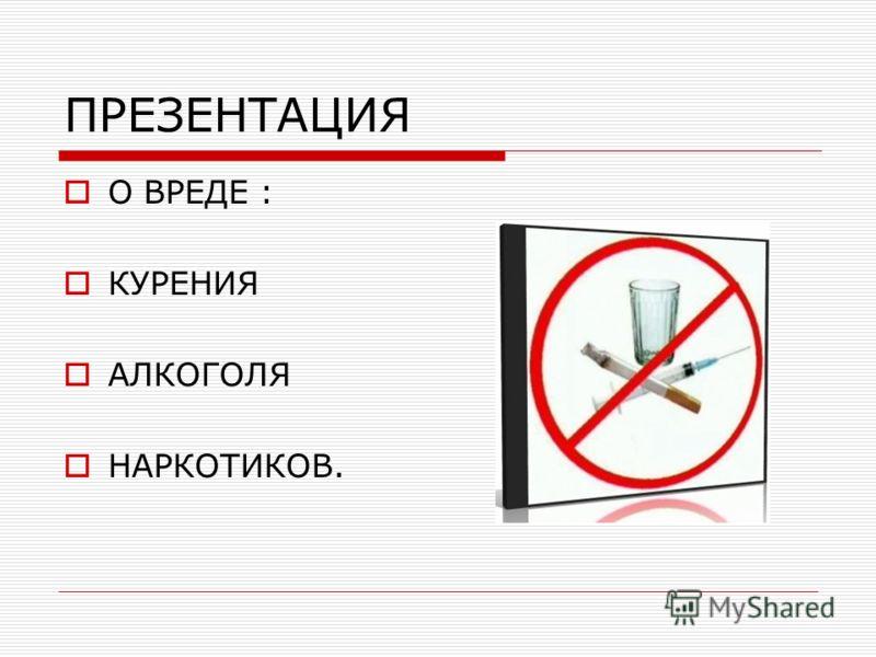 О вреде курения алкоголизма лечение и реабилитация наркозависимых в Москве