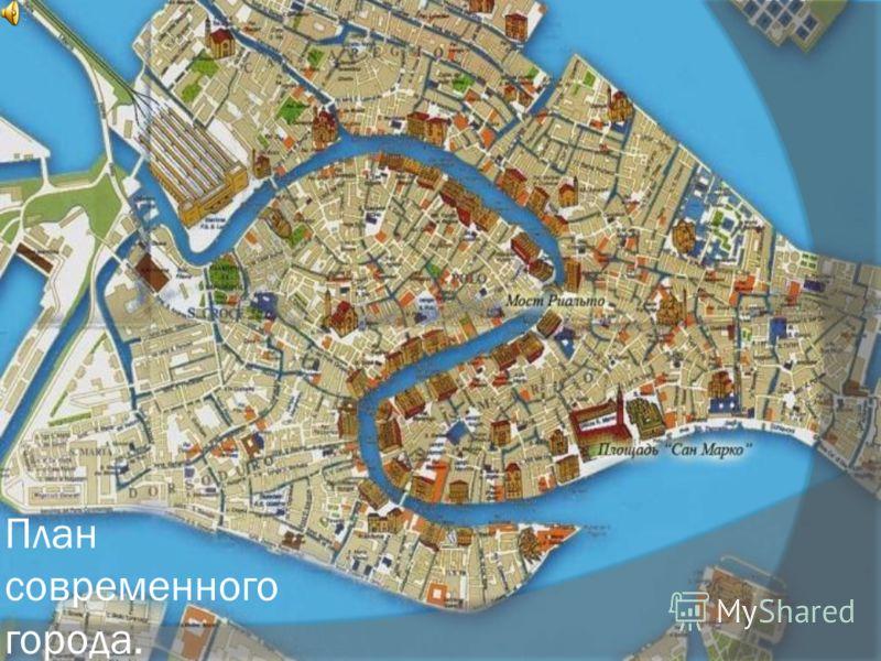 План современного города.