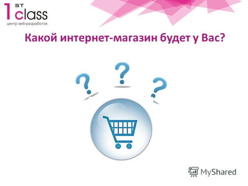 Какой интернет-магазин будет у Вас?