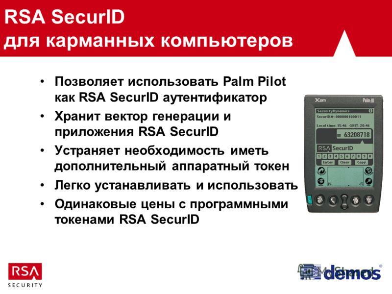 RSA SecurID для карманных компьютеров Позволяет использовать Palm Pilot как RSA SecurID аутентификатор Хранит вектор генерации и приложения RSA SecurID Устраняет необходимость иметь дополнительный аппаратный токен Легко устанавливать и использовать О