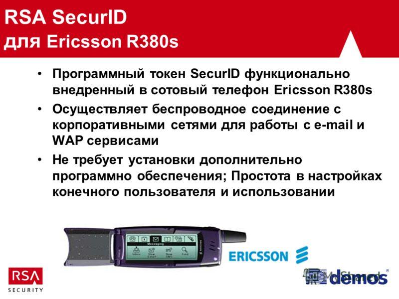 RSA SecurID для Ericsson R380s Программный токен SecurID функционально внедренный в сотовый телефон Ericsson R380s Осуществляет беспроводное соединение с корпоративными сетями для работы с e-mail и WAP сервисами Не требует установки дополнительно про
