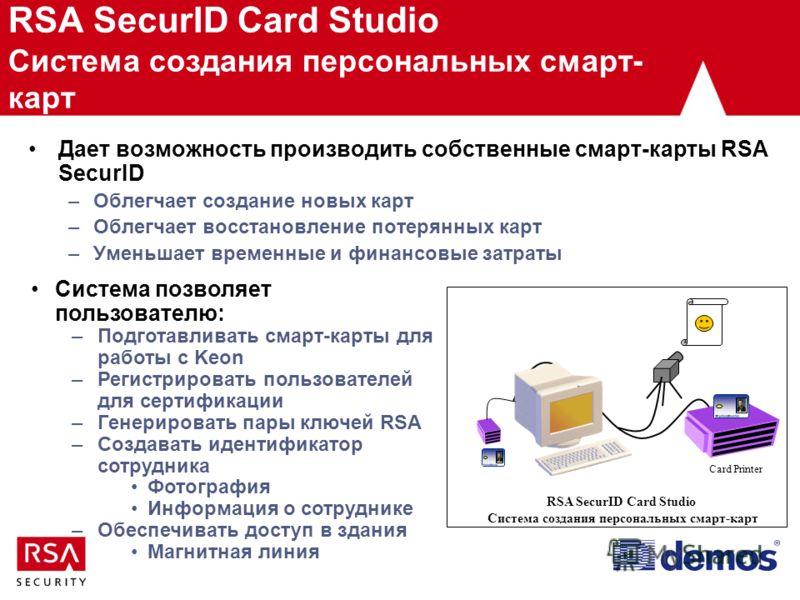 RSA SecurID Card Studio Система создания персональных смарт- карт Дает возможность производить собственные смарт-карты RSA SecurID –Облегчает создание новых карт –Облегчает восстановление потерянных карт –Уменьшает временные и финансовые затраты RSA