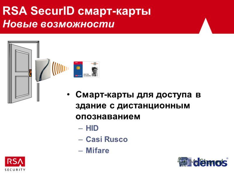 RSA SecurID смарт-карты Новые возможности Смарт-карты для доступа в здание с дистанционным опознаванием –HID –Casi Rusco –Mifare