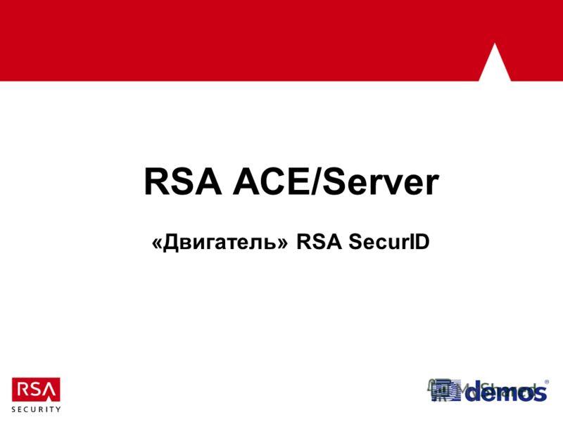 RSA ACE/Server «Двигатель» RSA SecurID