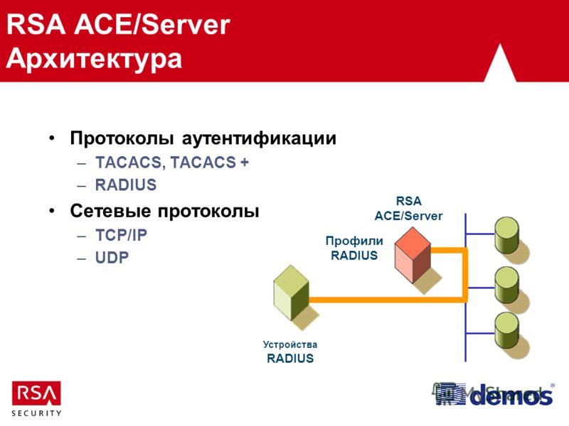 RSA ACE/Server Архитектура Протоколы аутентификации –TACACS, TACACS + –RADIUS Сетевые протоколы –TCP/IP –UDP RSA ACE/Server Профили RADIUS Устройства RADIUS