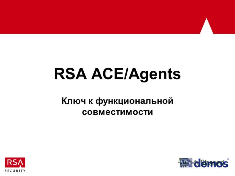 RSA ACE/Agents Ключ к функциональной совместимости
