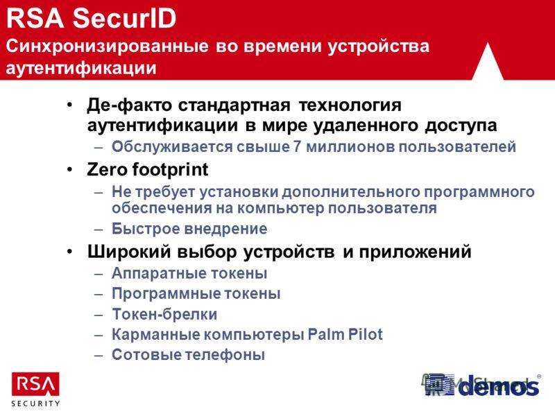 RSA SecurID Синхронизированные во времени устройства аутентификации Де-факто стандартная технология аутентификации в мире удаленного доступа –Обслуживается свыше 7 миллионов пользователей Zero footprint –Не требует установки дополнительного программн