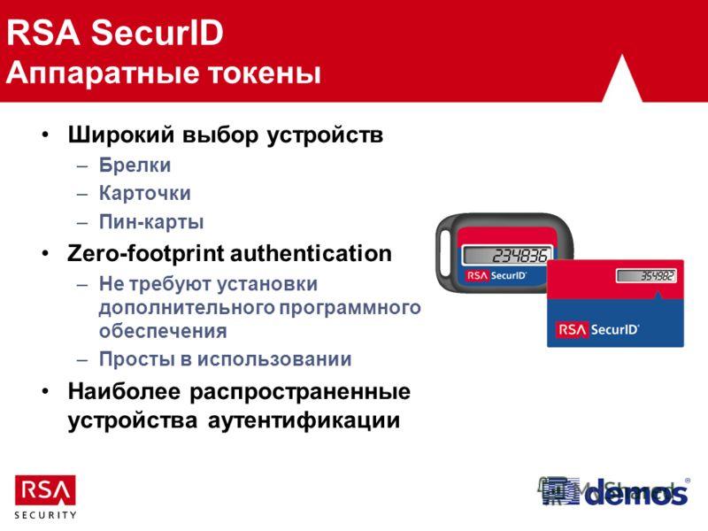 RSA SecurID Аппаратные токены Широкий выбор устройств –Брелки –Карточки –Пин-карты Zero-footprint authentication –Не требуют установки дополнительного программного обеспечения –Просты в использовании Наиболее распространенные устройства аутентификаци