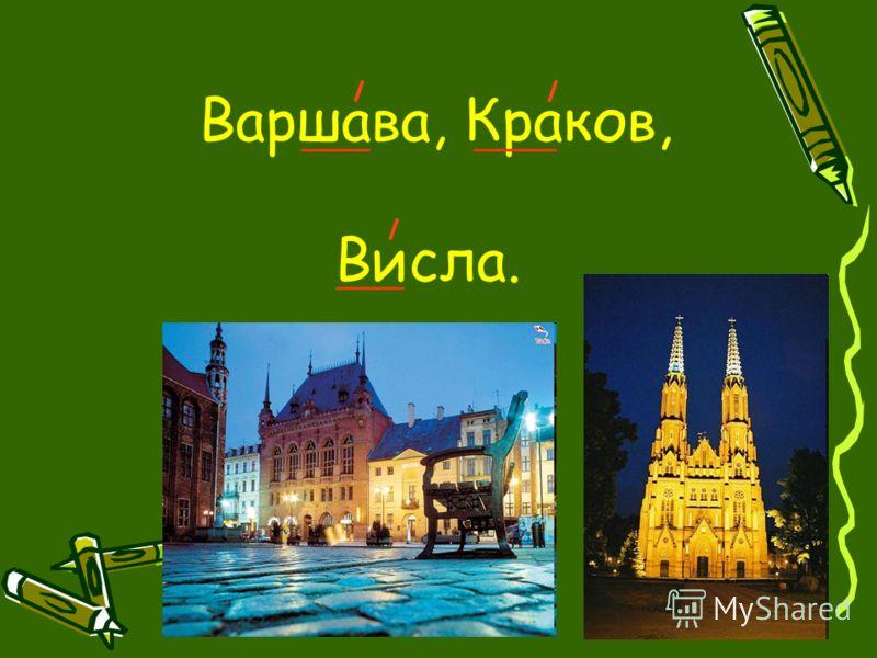 Варшава, Краков, Висла.