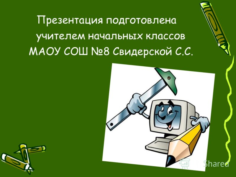 Презентация подготовлена учителем начальных классов МАОУ СОШ 8 Свидерской С.С.