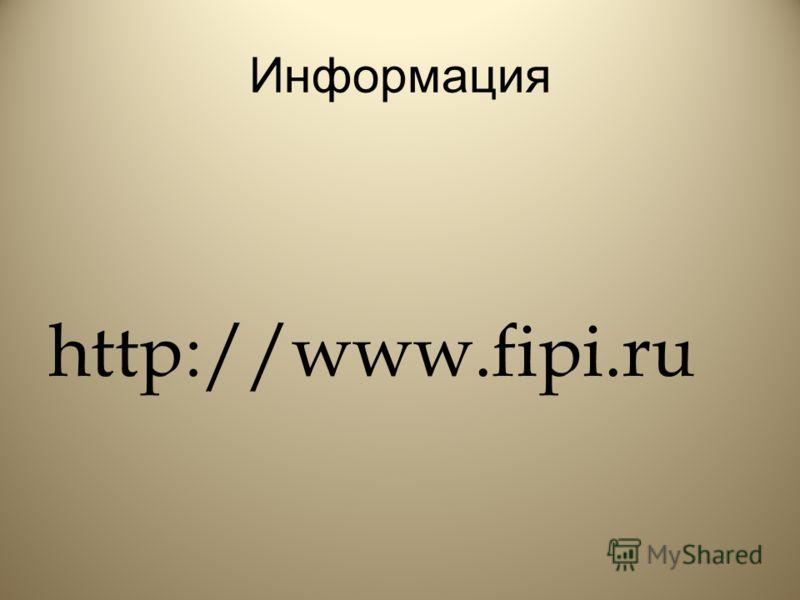 Информация http://www.fipi.ru