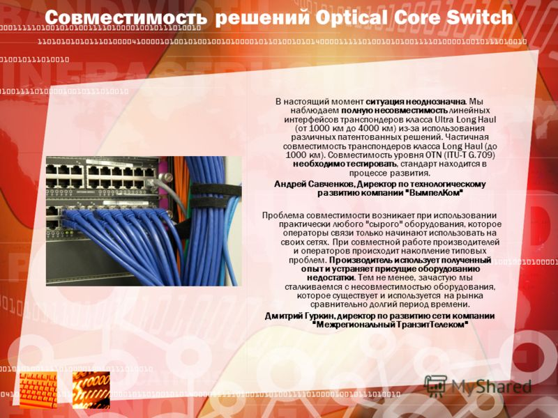 Совместимость решений Optical Core Switch В настоящий момент ситуация неоднозначна. Мы наблюдаем полную несовместимость линейных интерфейсов транспондеров класса Ultra Long Haul (от 1000 км до 4000 км) из-за использования различных патентованных реше