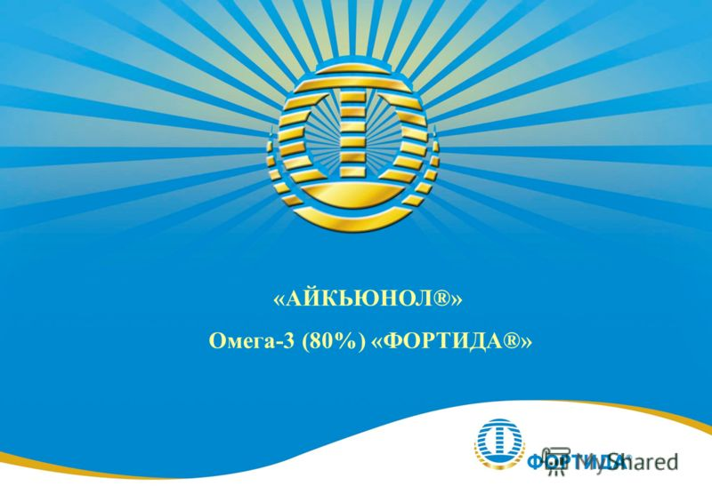 «АЙКЬЮНОЛ®» Омега-3 (80%) «ФОРТИДА®»