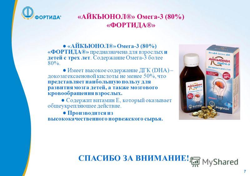 7 «АЙКЬЮНОЛ®» Омега-3 (80%) «ФОРТИДА®» «АЙКЬЮНОЛ®» Омега-3 (80%) «ФОРТИДА®» предназначена для взрослых и детей с трех лет. Содержание Омега-3 более 80%. Имеет высокое содержание ДГК (DHA) – докозагексаеновой кислоты не менее 50%, что представляет наи