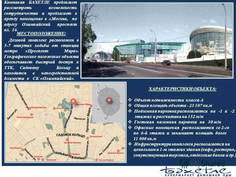 Компания БАХЕТЛЕ предлагает рассмотреть возможность сотрудничества и предлагает в аренду помещение в г.Москва, по адресу Олимпийский проспект вл. 16. ХАРАКТЕРИСТИКИ ОБЪЕКТА: Объект недвижимости класса А Общая площадь объекта - 23 107 кв.м Подземная п